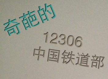 12306 春运互联网订票攻略