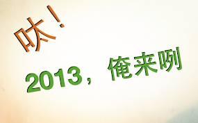 2013,俺来咧