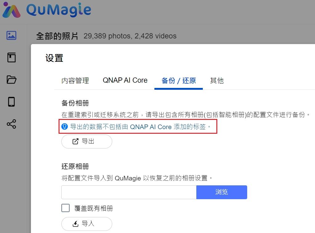 威联通QNAP 通过命令备份人脸识别数据