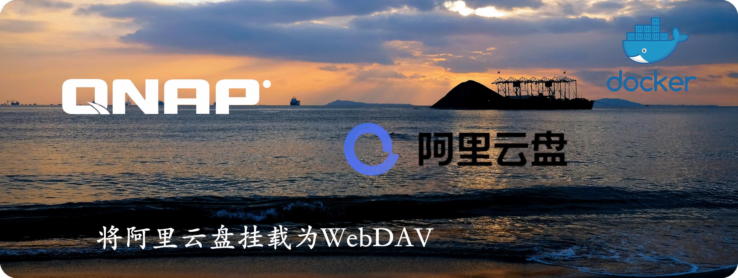 QNAP 威联通Docker安装插件实现阿里云盘WebDAV挂载